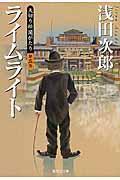 天切り松闇がたり 第5巻の本