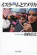 新版 イスラームとアメリカの本