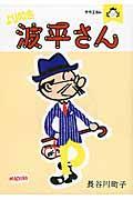 よりぬき波平さんの本