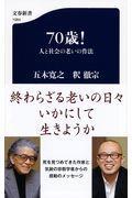 70歳!の本