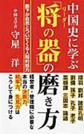 中国史に学ぶ「将の器」の磨き方の本