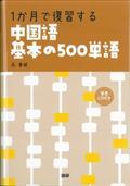 1か月で復習する中国語基本の500単語の本