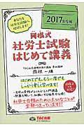 岡根式社労士試験はじめて講義 2017年度版の本