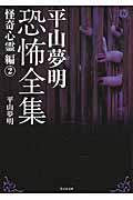 平山夢明恐怖全集 怪奇心霊編 2の本