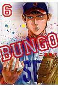 BUNGOーブンゴー 6の本