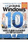 もっと!よくわかるWindows 10