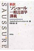 新訳ソシュール一般言語学講義の本