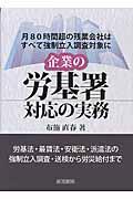 企業の労基署対応の実務の本