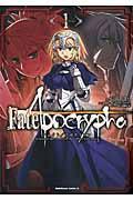 Fate/Apocrypha 1の本