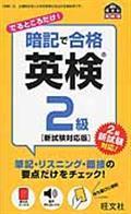 新試験対応版 暗記で合格英検2級の本