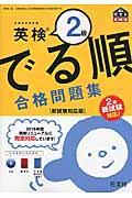 新試験対応版 英検2級でる順合格問題集の本