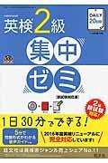 新試験対応版 DAILY 20日間英検2級集中ゼミの本