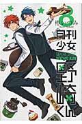 月刊少女野崎くん 8の本