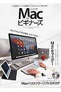 Mac forビギナーズ