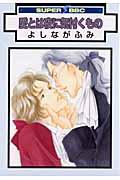 〔新装版〕 愛とは夜に気付くものの本