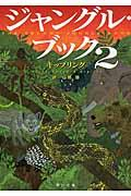 ジャングル・ブック 2の本