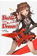 BanG Dream!バンドリの本