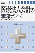 医療法人会計の実務ガイドの本