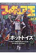 フィギュア王 no.223の本
