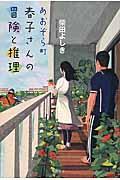 あおぞら町春子さんの冒険と推理の本