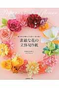 素敵な花の立体切り紙の本