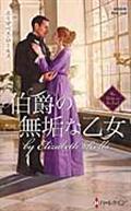 伯爵の無垢な乙女の本