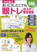 眼トレポスターBOOKの本