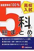 6訂版 高校入試/5科の総まとめの本