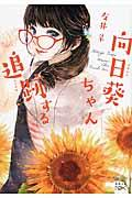 向日葵ちゃん追跡するの本