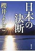 日本の決断の本