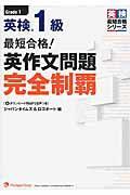 最短合格!英検1級英作文問題完全制覇の本