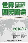 世界国勢図会 2016/17年版