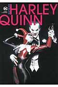 バットマン:ハーレイ・クインの本