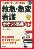 第3版 救急・急変看護ポケット事典