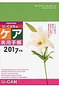 2017年版UーCANのケア実用手帳 介護職従事者必携!
