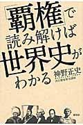 「覇権」で読み解けば世界史がわかるの本