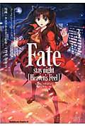 Fate/stay night[Heaven's Feel] 3の本