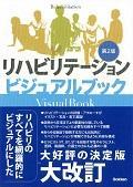 第2版 リハビリテーションビジュアルブック