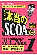 これが本当のSCOAだ! 2018年度版の本