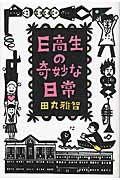 E高生の奇妙な日常の本
