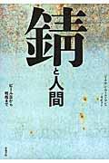 錆と人間の本