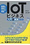 IoTビジネス入門&実践講座の本