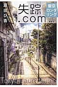 失踪.comの本