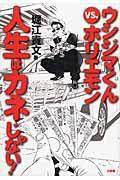 ウシジマくんvs.ホリエモン人生はカネじゃない!の本