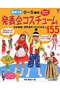 0~5歳児発表会コスチューム155の本