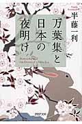 万葉集と日本の夜明けの本
