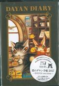 猫のダヤン手帳DAYAN version 2017