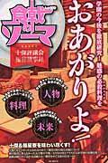 食戟のソーマ 十傑評議会極秘議事録の本