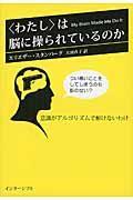 〈わたし〉は脳に操られているのかの本