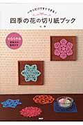 四季の花の切り紙ブックの本